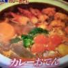【ジョブチューン】バーモントカレーのカレーおでん アレンジレシピ