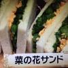 【あさチャン】佐々木健介のおかわり朝ゴハン~菜の花 レシピ