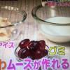 【得する人損する人】牛乳×バニラアイス×グミでふわふわムース レシピ