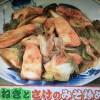 【あさイチ】瀬尾さんレシピ!ねぎとさけのみそ炒め&ねぎとベーコンの中国風スープ煮