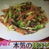 【あさイチ】コモキン流!本気の焼きそば&あんかけ焼きそば レシピ