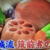 この差って何ですか?レンコンのレシピ~筑前煮・はさみ揚げ・コンコン汁・いとこ煮