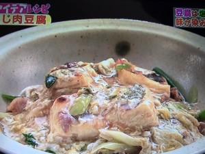 雨上がり食楽部 卵あんとじ肉豆腐