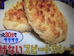 バタコやん カレーパン レシピ