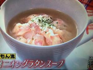 家事えもん レシピ オニオングラタンスープ