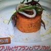 【ZIP】モコズキッチンレシピ~イカのグリルとサフランとパプリカのリゾット