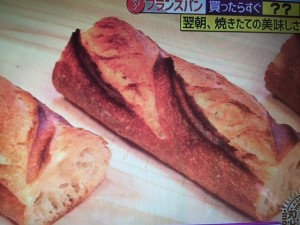林先生が驚く初耳学 フランスパン