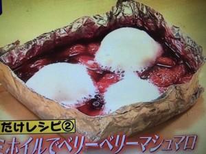 バーベのQ次郎 レシピ マシュマロ