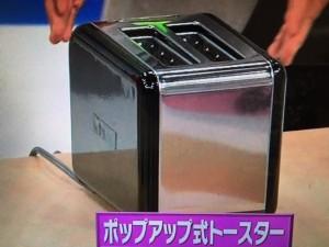 ガッテン トースト