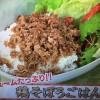 【あさイチ】枝元なほみさんの鶏そぼろごはん・デカ肉玉 レシピ