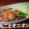 この差って何ですか?新たまねぎレシピ~カレー・肉詰め・ピザ・オニオンスライス