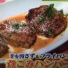 【ヒルナンデス】煮込み&ふわふわ豆腐ハンバーグ・しょうが焼きレシピ