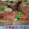 【ZIP】モコズキッチンレシピ~中華風ミートローフ