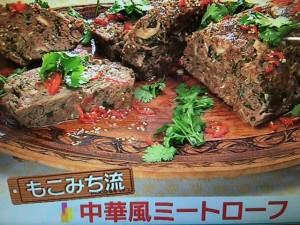 モコズキッチン 中華風ミートローフ