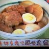 【あさイチ】小田真規子さんの薄切り肉で作る豚の角煮 レシピ