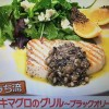 【ZIP】モコズキッチンレシピ~カジキマグロのグリル~ブラックオリーブソース