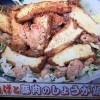 【あさイチ】厚揚げと豚肉のしょうが焼き レシピ