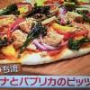 【ZIP】モコズキッチンレシピ~ツナとパプリカのピッツァ
