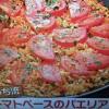 【ZIP】モコズキッチンレシピ~トマトベースのパエリア
