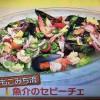 【ZIP】モコズキッチンレシピ~魚介のマリネ「魚介のセビーチェ」