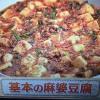 【上沼恵美子のおしゃべりクッキング】基本の麻婆豆腐 レシピ