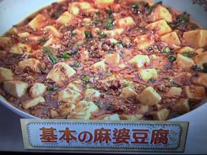 上沼恵美子のおしゃべりクッキング 基本の麻婆豆腐