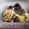 【上沼恵美子のおしゃべりクッキング】アジのすだち風味 レシピ
