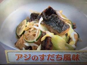 上沼恵美子のおしゃべりクッキング アジのすだち風味