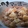 【NHKきょうの料理】えのきマーボー・かにたま・ごちそう三宝菜 レシピ