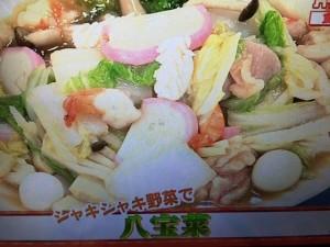 あさイチ レシピ 八宝菜