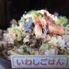 【上沼恵美子のおしゃべりクッキング】いわしごはん レシピ