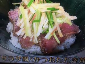 きょうの料理ビギナーズ サラダ風かつおたたき丼
