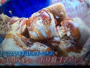 家事えもん レシピ お豆腐ゴマアイス