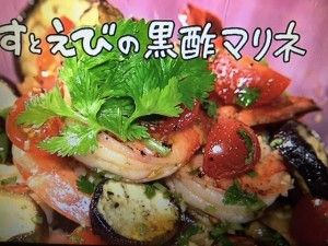 きょうの料理 なすとえびの黒酢マリネ