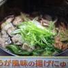 【上沼恵美子のおしゃべりクッキング】しょうが風味の揚げにゅうめん レシピ