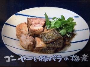 きょうの料理 ゴーヤーと豚バラの梅煮
