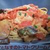 【ZIP】モコズキッチンレシピ~ツナとなすのトマトクリームパスタ