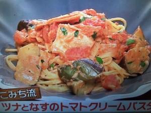 モコズキッチン ツナとなすのトマトクリームパスタ