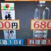 この差って何ですか?料理酒と日本酒の違い&料理酒の塩分