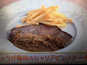 上沼恵美子のおしゃべりクッキング しょうが風味のシャリアピンステーキ