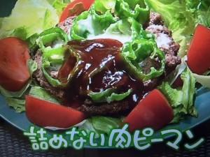 きょうの料理 詰めない肉ピーマン