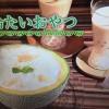 【キューピー3分クッキング】ココナッツミルク&タピオカミルクティー レシピ