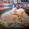 【キューピー3分クッキング】もやしと豆腐のチャンプルー