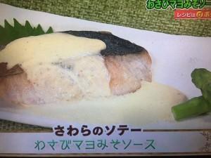 あさイチ レシピ さわらのソテー~わさびマヨみそソース~