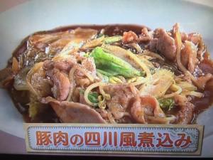 上沼恵美子のおしゃべりクッキング 豚肉の四川風煮込み