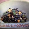 【上沼恵美子のおしゃべりクッキング】ひじきとシシトウのそぼろ煮 レシピ