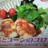 レシピの女王キッチン!コロッケレシピ~かにクリームコロッケ・豆腐とコーンのコロッケなど