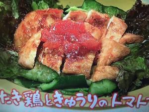 きょうの料理 たたき鶏ときゅうりのトマトだれ