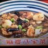 【雨上がり食楽部】麻婆八宝菜 レシピ