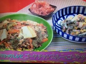 みきママレシピ ゴーヤチャンプルー
